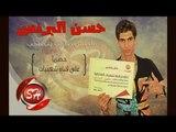 النجم حسن البرنس مهرجان مافيش صاحب يتصاحب Hassan Elbrns Mafesh Sa7eb Yetsa7b