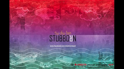 วันสิ้นโลก - STUBBORN (Official Audio)