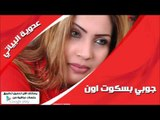 عدوية البياتي / Adaweya El Bayati  جوبي بسكوت اون   اغاني عراقي