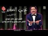 النجم عربي الصغير انا الغريب حصريا على شعبيات Araby Elsogayer Ana Elgareb