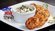 Paneer aloo tikki recipe hindi-पनीर कटलेट evening tea snacks recipes starter dish ideas for kids