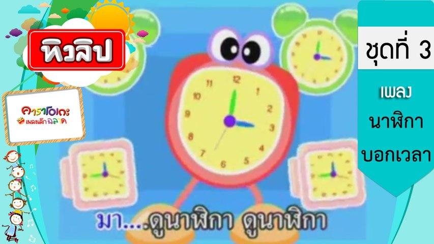 เพลงเด็กฉลาด ชุดที่3 - นาฬิกาบอกเวลา (KARAOKE)