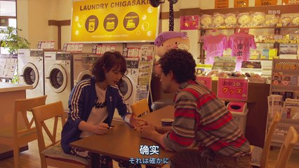神奈川縣厚木市茅崎洗衣房 第1集 Laundry Chigasaki Ep1