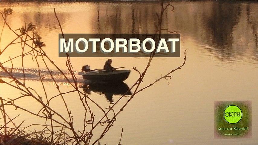 "Motorboat, the Ultra Short (Сверх короткометражный фильм ""Моторка"") [2016]"