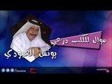 يونس العبودي Younis al abody   موال   للكلب درعي | اغاني عراقي