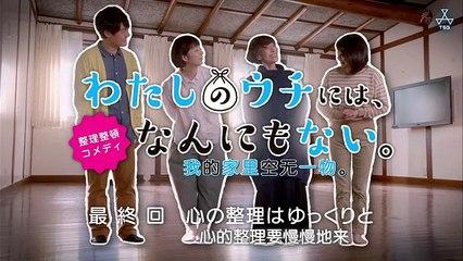我的家裡空無一物 第6集 Watashi no Uchi ni wa Ep6