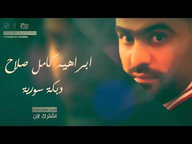 ابراهيم كامل صلاح   دبكة سورية | اغاني عراقي