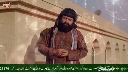Mera Madni Aaqa Aya - Hakeem Faiz Sultan Qadri - New Naat Album [2016]