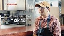 논현동 레스토랑 오너셰프가 되어 돌아온 시즌2 우승자 ′최강록′