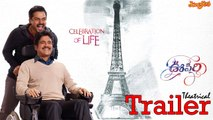 Intouchables version Indienne