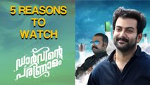 5 Reasons to Watch Darvinte Parinamam | Prithviraj Sukumaran, Chemban Vinod, Chandini