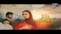 Mana Ka Gharana Episode 8 Promo HUM TV Drama 20 Jan 2016