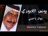 Yunis Al Abodi - Mowal ya A'eni | يونس العبودي - موال يا عيني | اغاني عراقي