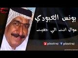 Yunis Al Abodi - Mowal Enta Aly Gafet  | يونس العبودي - موال انت الي جفيت | اغاني عراقي