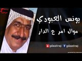Yunis Al Abodi - Mowal Amr Ala el Dar | يونس العبودي - موال ع الدار | اغاني عراقي