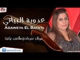 عدوية البياتي/Adaweya El Bayati     موال سرحادي & صب يانبذ   اغاني عراقي