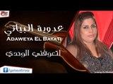 عدوية البياتي /Adaweya El Bayati     اتعوفني الوحدي   اغاني عراقي