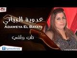 عدوية البياتي/Adaweya El Bayati     طب ولفي   اغاني عراقي