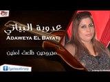 عدوية البياتي/Adaweya El Bayati     مجروحين طلعت امنين   اغاني عراقي