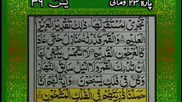 surah yaseen with urdu translation full HD Watch Free Online