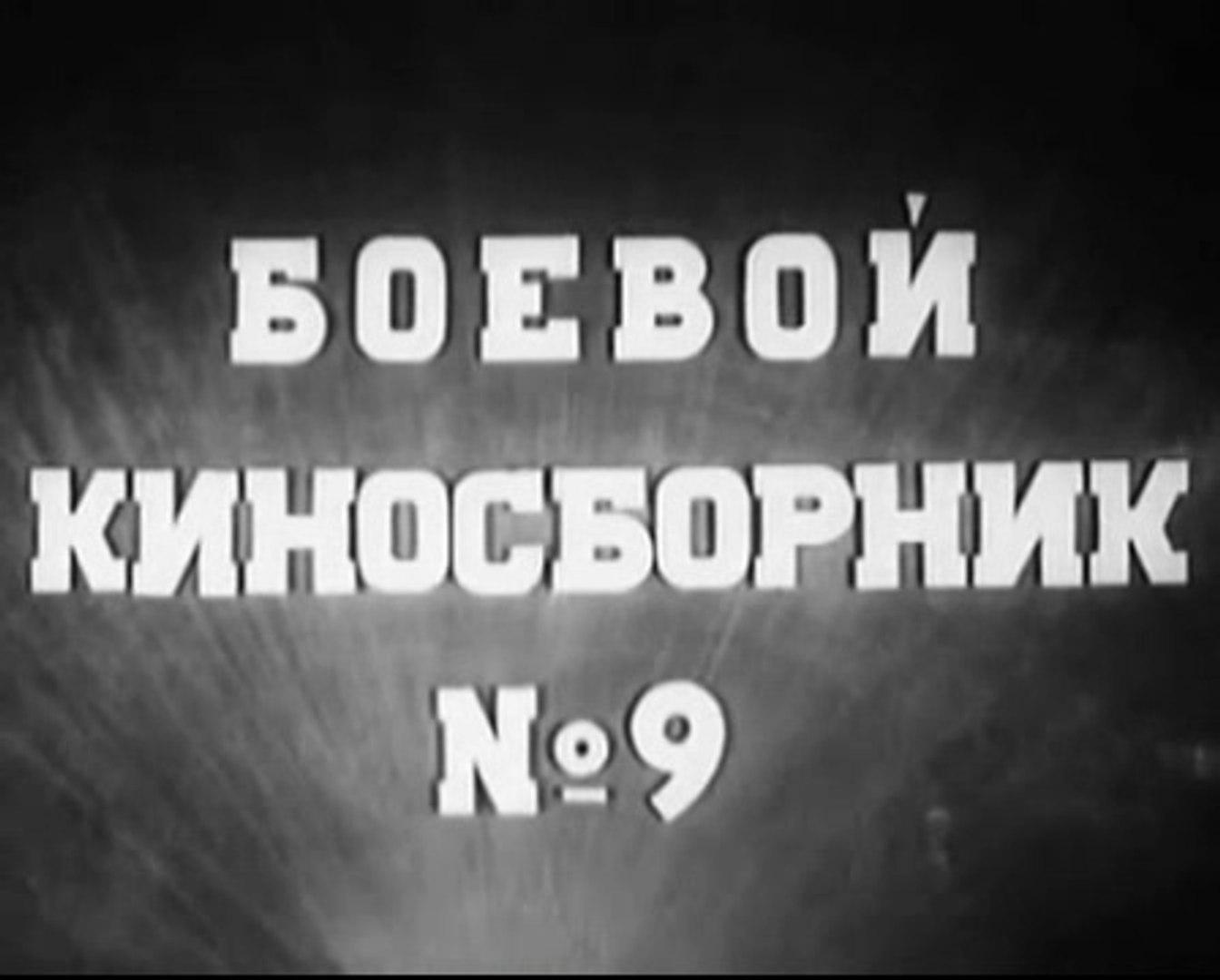 Боевой киносборник № 9— 1942 Часть 1   Фильмы о Великой Отечественной Войне