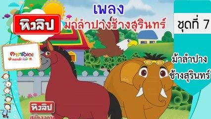 เพลงเด็กฉลาด ชุดที่7 - ม้าลำปาง ช้างสุรินทร์ (KARAOKE)