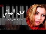 عدوية البياتي/Adaweya El Bayati   موال يرها   مضيع الولف