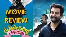 Darvinte Parinamam - Movie Review | Prithviraj Sukumaran, Chemban Vinod, Chandini