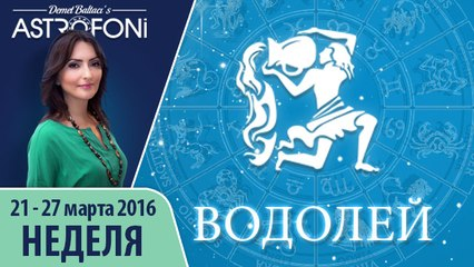 Водолей: Астропрогноз на неделю 21 - 27 марта 2016 г.