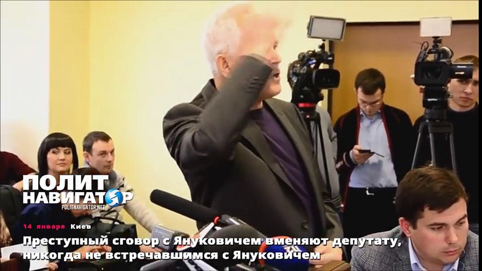 Преступный сговор с Януковичем вменяют депутату,  никогда не встречавшимся с Януковичем