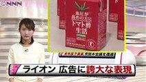 「トマト酢生活トマト酢飲料」トクホ飲料で誇大広告 消費者庁が勧告