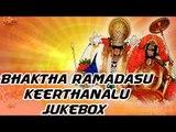 Popular Sri Ramadasu Keerthanalu Jukebox | Various Artists
