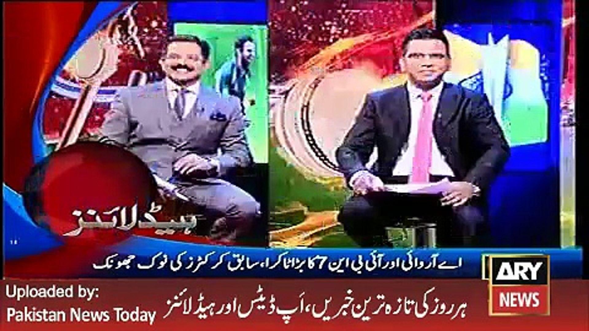 The News - ARY News Headlines 19 March 2016, Pakistan News -  Latest News