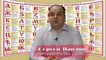ВЕРА. Сергей Павлов. ВКЦ СЛОВО (Выпуск 21)