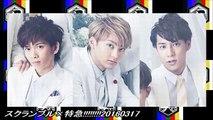 スクランブル×特急!!!!!!!!20160317