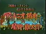 Antonio Inoki vs Kantaro Hoshino 05/12/78
