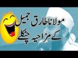 Comedy of Maulana Tariq Jameel Latest Byan By Molana Tariq Jameel,Molana Tariq Jameel Videos,Molana Tariq Jameel
