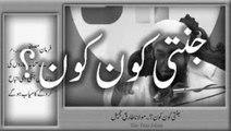 Jannati kon kon by Maulana Tariq Jameel Latest Byan By Molana Tariq Jameel,Molana Tariq Jameel Videos,Molana Tariq Jamee
