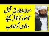 Maulana Tariq Jameel ka kafir kehne walon ko jawab Latest Byan By Molana Tariq Jameel,Molana Tariq Jameel Videos,Molana