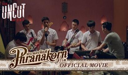 FILM UNCUT NO.001 (Official Phranakornfilm)