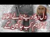 Dil dehla dene wala byan by Maulana Tariq Jameel Latest Byan By Molana Tariq Jameel,Molana Tariq Jameel Videos,Molana,