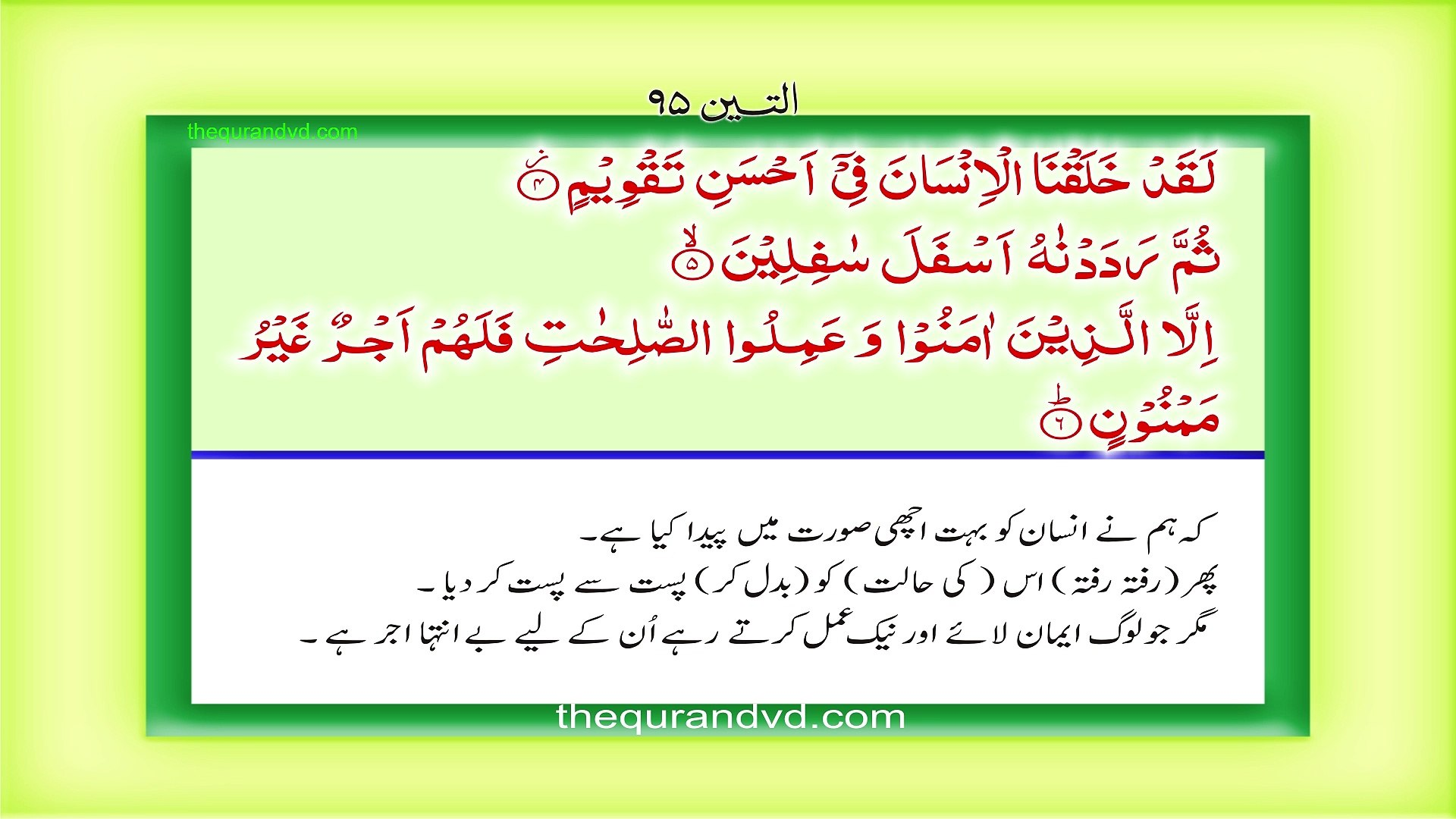 Surah 95 – Chapter 95 At Tin complete Quran with Urdu Hindi translation