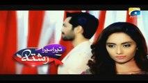Tera Mera Rishta Last Episode 27 GEO TV | Full Episode in HQ | Geo TV Drama