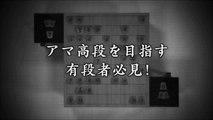 △阿久津主税の将棋講座