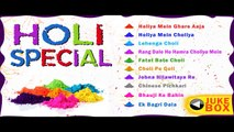 Non Stop Holi Special 2016 | Holiya Mein Choliya | Top 10 Holi Special Audio Jukebox
