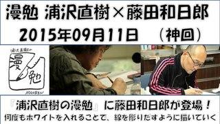 【漫勉】 浦沢直樹×藤田和日郎 神回 2015911 �