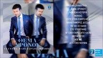 Γιάννης Πλούταρχος - Δεν Έχει Νόημα ,  Giannis Ploutarhos - Den Exei Noima (Teaser)