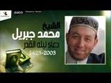 الشيخ محمد جبريل  | دعاء ليله القدر لسنه 1423  -  2003