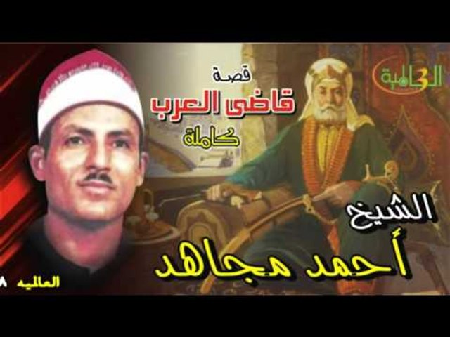 أحمد مجاهد قصة  قاضى العرب كاملة