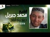 الشيخ محمد جبريل |  دعاء ليله القدر لسنه 1424  - 2004